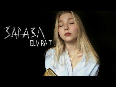 Elvira T - Зараза // COVER