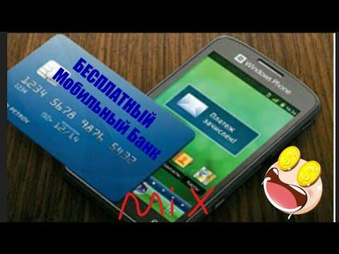 Как отключить услугу Мобильный Банк!Что скрывает от нас Сбербанк!
