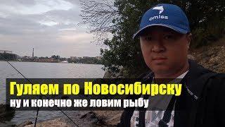 Когда разрешат рыбалку в новосибирске