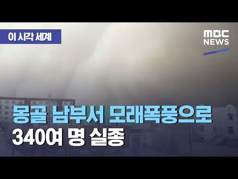 몽골 남부서 모래폭풍으로 340여 명 실종