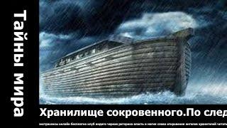 Хранилище сокровенного По следам Библейских легенд Тайны мира.. как узнать своего ангела