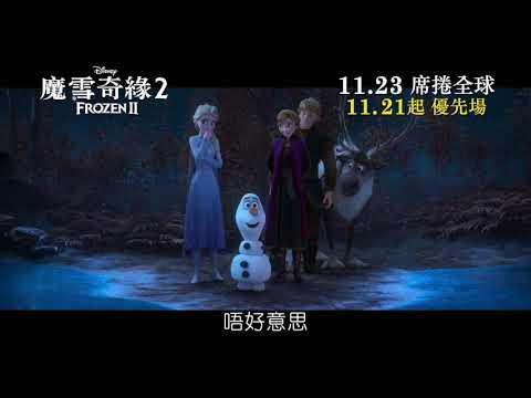 魔雪奇緣2電影海報