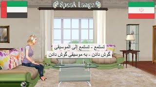 آموزش زبان عربی  | فعالیت های روزانه - میوه ها - حیوانات | 2