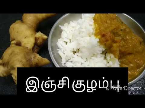 இஞ்சி குழம்பு / Ginger kuzhambu in Tamil / Inji kuzhambu