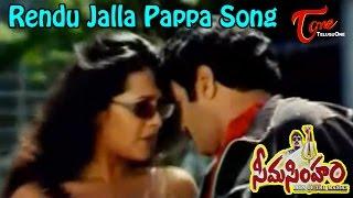 Seema Simham Songs - Rendu Jall Paapa - Simran - Reema Sen - Balakrishna