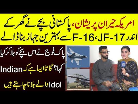 پاکستانی نوجوان نے گھر بیٹھےجے ایف 17اور دیگر جنگی جہاز بنا ڈالے :ویڈیو دیکھیں
