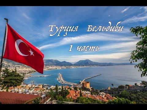 Иди со мной! - Турция - Бельдиби -  1 часть