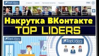 № 3    Накрутка Вконтакте
