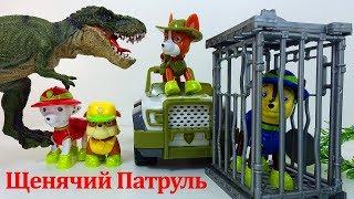 ИГРУШКИ ЩЕНЯЧИЙ ПАТРУЛЬ и Динозавр. Развивающие Мультики для детей новые серии Paw Patrol