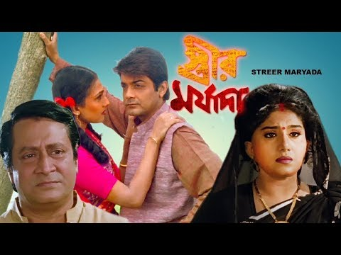 Streer Maryada  স্ত্রীর মর্যাদা  Bengali full Movie | evergreen hits | oporadhi 2