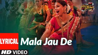 Lyrical: Mala Jau De | Ferrari Ki Sawaari | Vidya Balan | Urmila Dhangar | Pritam - Download this Video in MP3, M4A, WEBM, MP4, 3GP