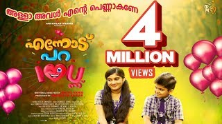 Ennodu Para I Love You Ennu | Allah Avalente Pennakane Official Video Song | Vineeth Sreenivasan
