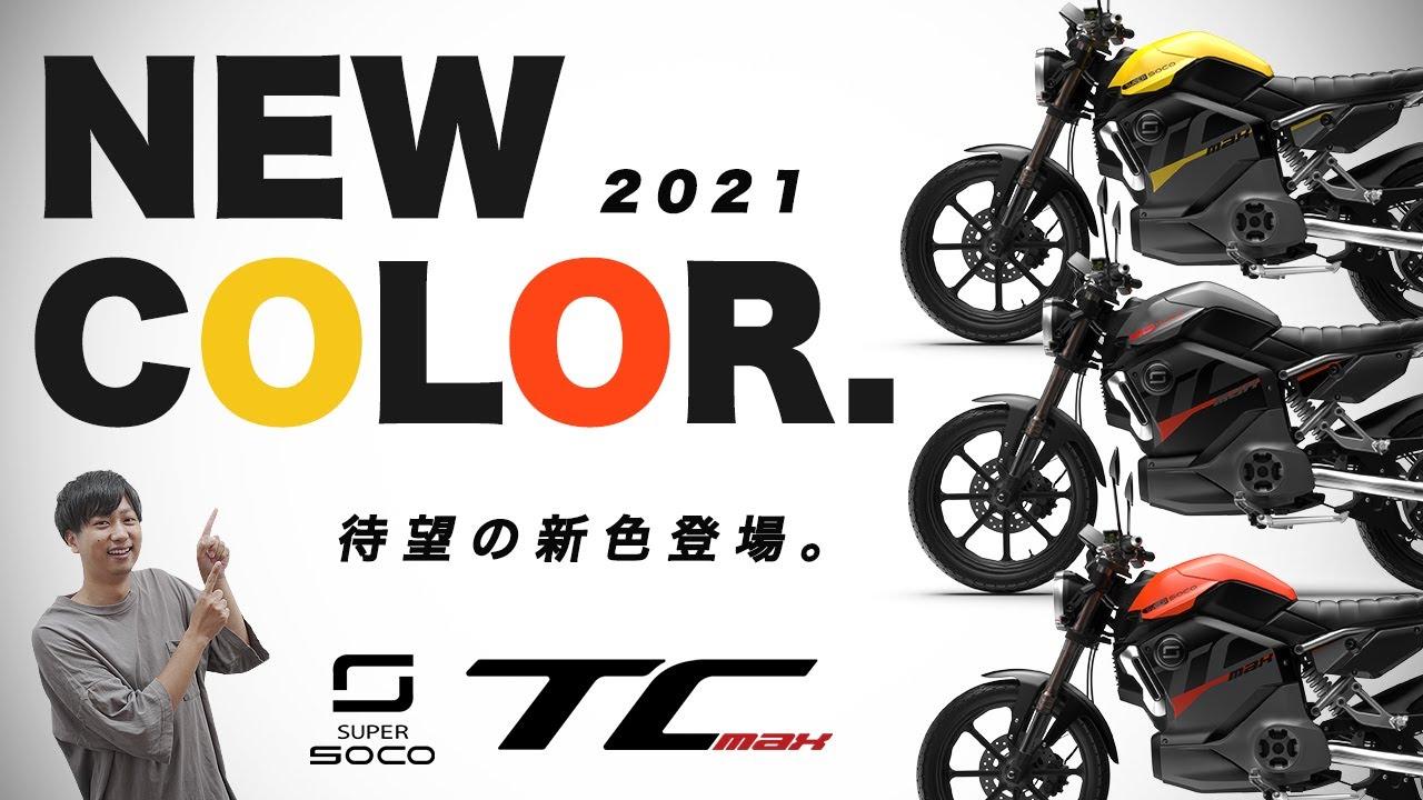 【新色 発売決定】大人気 電動バイク「SUPERSOCO TCMAX」がついに3色追加!最速レビュー!