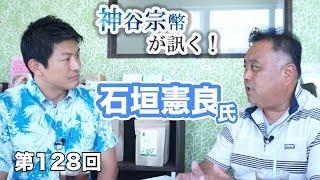 第127回③ 上原秀政氏:島民の想い