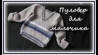Пуловер для мальчика крючком. Вяжем простой пуловер с втачным рукавом.