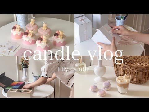 , title : 'ENG)【vlog】韓国キャンドル教室 | ケーキキャンドルのラッピング | 教室の日常 |キャンドルショップの地味な裏側 캔들공방의일상, candle class and wrapping
