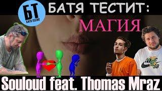 "Батя смотрит ""Souloud Feat. Thomas Mraz — Магия"" | Реакция Бати"