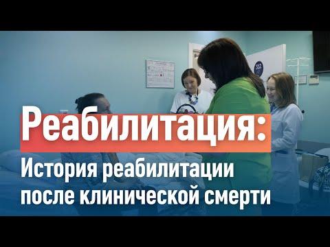 История реабилитации после клинической смерти