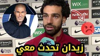 أخيرا محمد صلاح يصدم مدينة ليفربول بأكملها بتصريحات مصيريه بعد مباراة ليفربول وفولهام في الدوري الان