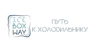IceBoxWаy | еда | рецепты | кулинарния