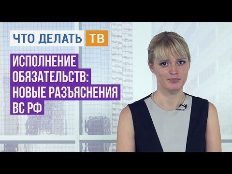 Юрист Live. Исполнение обязательств: новые разъяснения ВС РФ
