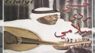 اغاني حصرية الموسيقار عمر كدرس حبيبتي ردي سلامي تحميل MP3