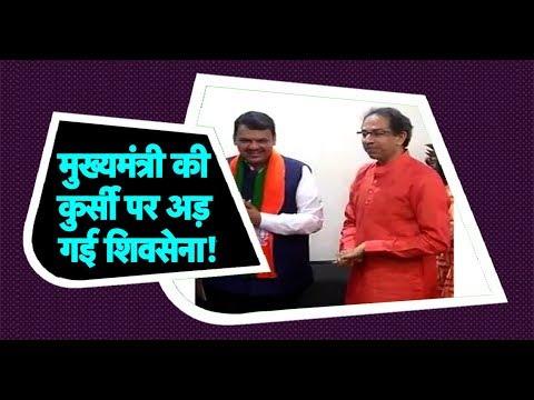 Maharashtra में जारी तकरार, कैसे बनेगी सरकार !