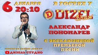 Александр Пономарев в гостях у Дизель Шоу - Эксклюзивная песня! | Дизель cтудио
