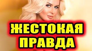 Дом 2 новости 13 мая 2018 (13.05.2018) Раньше эфира