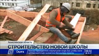 В селе Балкашино Акмолинской области строится новая школа