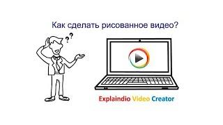 Рисованное видео Explaindio EVC 3.032. Создание видео.