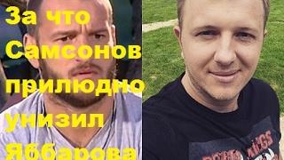 ДОМ-2 Новости. За что Самсонов прилюдно унизил Яббарова. Видео, ДОМ-2, ТНТ