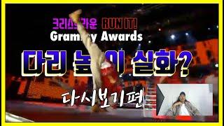[크리스브라운2편] 전세계 가수 중 춤으로 1위가 아닐까? / Chris Brown - Run It! Grammy Awards Perfomance / 다시보기편 (Re-View)