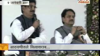 vilasrao deshmukh speech -  part 1