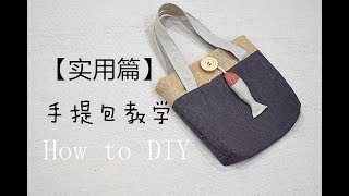 How To Make A Super Easy Small Tote Bag | 【实用篇】【必学】手提包教学🐳--part 2~巧手妈妈课室🍀