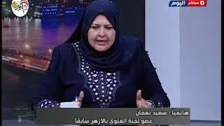 عالم ازهري يفاجئ الإعلامية منى ابو شنب على الهواء:انتى ناشز والسبب..
