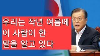 """문재인 """"김정은은 연장자를 존중하고 아주 예의 바른 사람"""""""