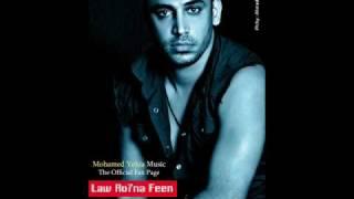 اغاني حصرية Yehia - Law Ro7na Fen تحميل MP3