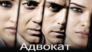 Индийский фильм Адвокат (2009)