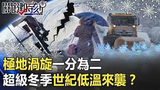 【關鍵時刻】冷到「凍徹心扉」!!極地渦旋「一分為二」超級冬季世紀低溫來襲!?-20210106