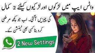 2 WhatsApp New Powerful Settings for All WhatsApp User's