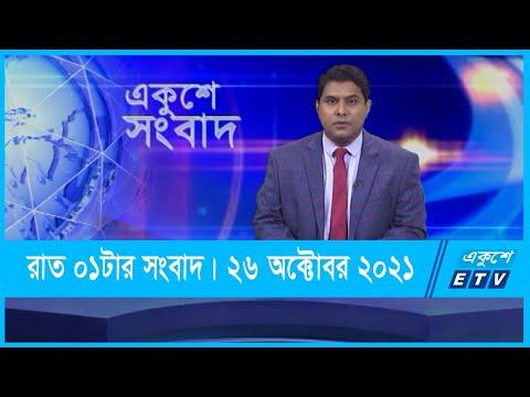 01 AM News || রাত ০১টার সংবাদ || 26 October 2021 || ETV News