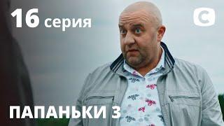 Сериал Папаньки 3 сезон 16 серия | ПРЕМЬЕРА | КОМЕДИЯ 2021 | Новинки кино 2021