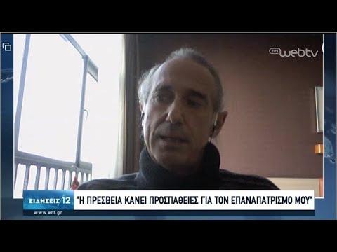 'Ελληνας εγκλωβισμένος στην πόλη Γι Τσάνγκ μιλά στην ΕΡΤ | 30/01/2020 | ΕΡΤ