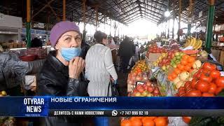 Режим ЧП: в Шымкенте ввели новые ограничения