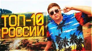 ТОП-10 РОССИИ! ТОЛЬКО 5% ИГРОКОВ ПОПАДАЮТ В РЕЙТИНГ! PUBG PLAYERUNKNOWN