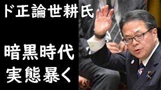 世耕弘成が民主党政権の暗黒時代の実態を暴く国会中継