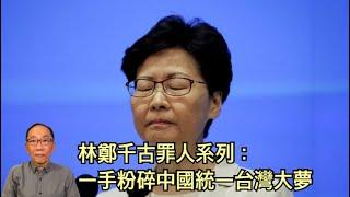 20190922 林鄭千古罪人系列: 一手粉碎中國統一台灣大夢