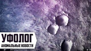 Базу Инопланетян Нашли На Марсе! Мистические Явления в Небе Снятые на Камеру / НЛО 2019