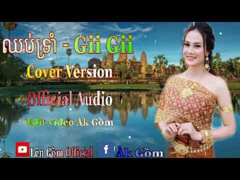 Nhạc Khmer Hot Nhất - Mới nhất -    ឈប់ទ្រាំ - Gii Gii    - Cover Version - Lên Gồm Official